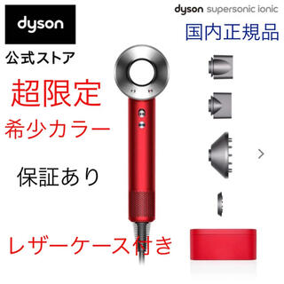 Dyson - Dyson HD03【未使用】ダイソン 高級 ドライヤー 新色