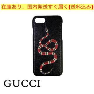 グッチ(Gucci)のiPhoneケース 7 8 SE(第2世代) へび ベビ 黒色 国内発送(iPhoneケース)