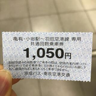 羽田空港⇔葛西・一之江・小岩・亀有 リムジンバス回数券(その他)