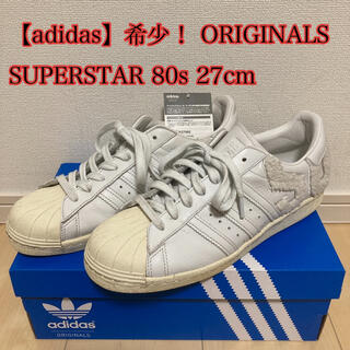 アディダス(adidas)の【adidas】希少! ORIGINALS SUPERSTAR 80s 27cm(スニーカー)