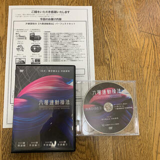 六層連動操法DVD