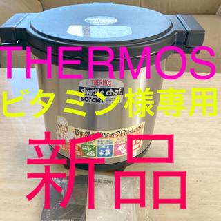サーモス(THERMOS)のサーモスシャトルシェフ ソルシエ(鍋/フライパン)