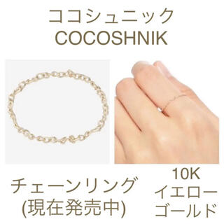 ココシュニック(COCOSHNIK)のココシュニック COCOSHNIK 変形あずき チェーンリング 10金 13号(リング(指輪))