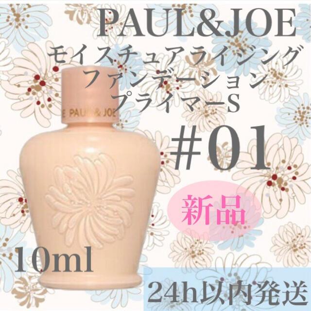 PAUL & JOE(ポールアンドジョー)のポールアンドジョー モイスチュア プライマーS 01 化粧下地 下地 コスメ/美容のベースメイク/化粧品(化粧下地)の商品写真