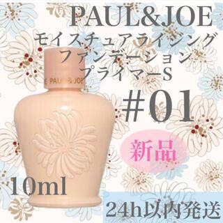PAUL & JOE - ポールアンドジョー モイスチュア プライマーS 01 化粧下地 下地