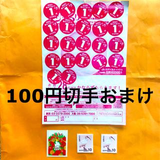 ヤマザキセイパン(山崎製パン)の春のパンまつり 22点 + 切手100円分(おまけ) ヤマザキ 2021年(食器)