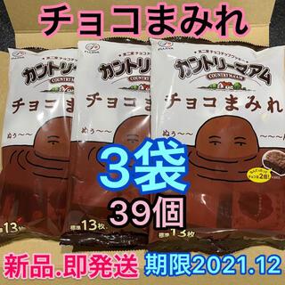 フジヤ(不二家)の【不二家】カントリーマアム チョコまみれ⭐️13枚× 3袋セット★合計39枚 (菓子/デザート)