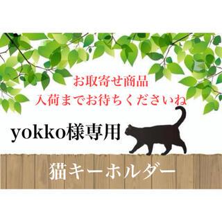 yokko様専用 お取寄せ【猫キーホルダー4個セット】DIYダイヤモンドアート(オーダーメイド)