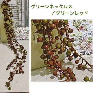 新品 グリーンネックレス グリーンレッド ベリー h62㎝ ハンギング 造花(その他)
