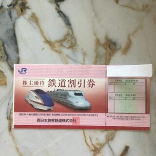 ジェイアール(JR)の西日本鉄道株主優待券(その他)