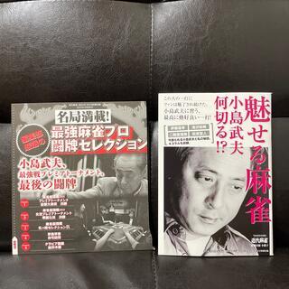 付録 近代麻雀 2021 6月号 DVD 小冊子(麻雀)