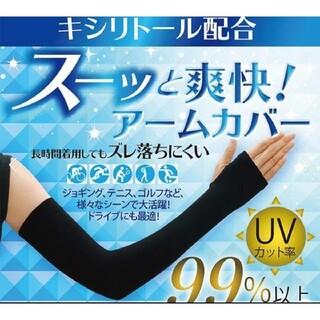 アームカバー【ブラック】【指穴あり】(手袋)