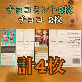 遊戯王 ラッシュデュエル 限定カード 応募券 ハガキ アイス チョコミント(その他)