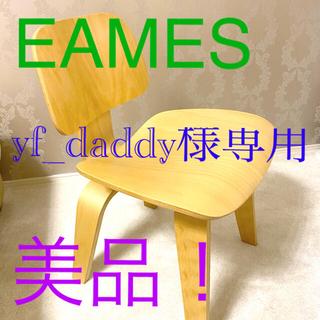 EAMES - イームズ LCW プライウッドチェア リプロダクト