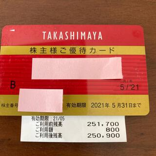 髙島屋 - 高島屋 株主優待 カード
