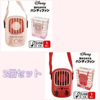 ディズニー(Disney)のプリンセス ミッキー  ミニー ハンディファン 扇風機(扇風機)