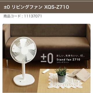 プラスマイナスゼロ(±0)の扇風機 リビングファン プラスマイナスゼロ(扇風機)