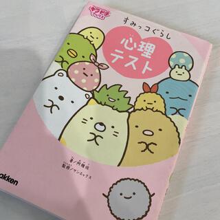 すみっコぐらし心理テスト(絵本/児童書)