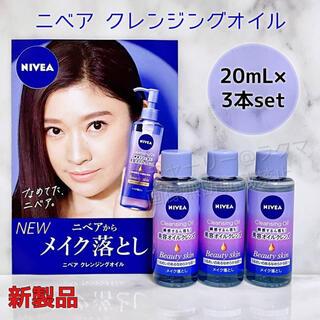 ニベア(ニベア)の【NIVEA】新製品 ニベア クレンジングオイル サンプル 3本set(サンプル/トライアルキット)