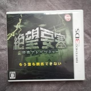脱出アドベンチャー 絶望要塞 3DS(携帯用ゲームソフト)