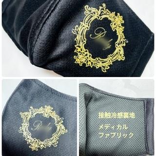 レディー(Rady)のゴールドインナーマスク(その他)