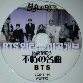 ボウダンショウネンダン(防弾少年団(BTS))のBTS 不朽の名曲  高画質音楽バラエティ番組「不朽の名曲」BTSがスタジオ出(ミュージック)