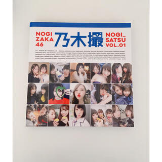 ノギザカフォーティーシックス(乃木坂46)の乃木坂46写真集 乃木撮 VOL.01(アート/エンタメ/ホビー)