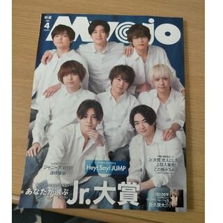 Myojo (ミョウジョウ) 2021年 04月号 抜けなし!(アート/エンタメ/ホビー)