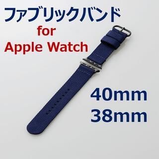エレコム(ELECOM)の【匿名】ファブリックバンド for Apple Watch 40mm/38mm(その他)
