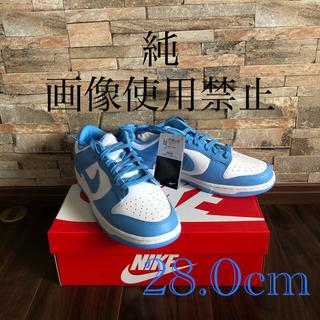 ナイキ(NIKE)のNIKE DUNK University Blue 28.0cm(スニーカー)