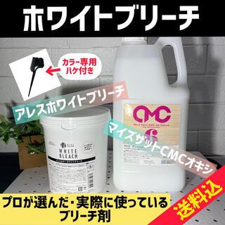 ホワイトブリーチ+カラー専用ハケセット(ブリーチ剤)