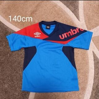 UMBRO - アンブロ umbro 練習着 140cm トップス Tシャツ