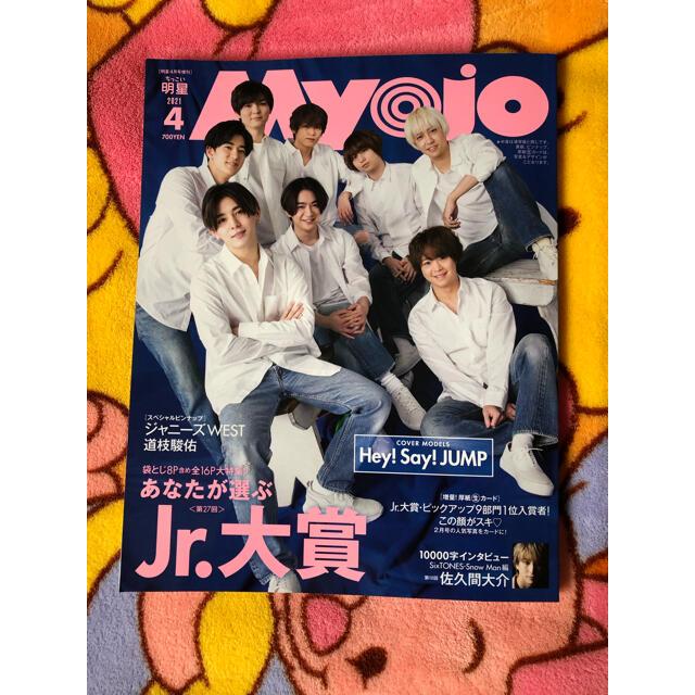Johnny's(ジャニーズ)のMyojo 2021年4月号 ちっこい版 エンタメ/ホビーのタレントグッズ(アイドルグッズ)の商品写真