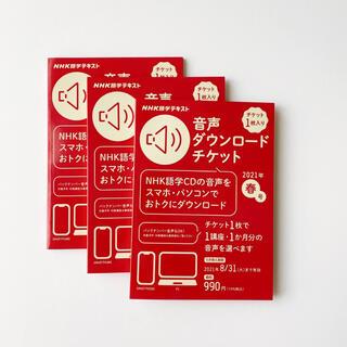 NHK語学テキスト音声ダウンロードチケット 春号(語学/資格/講座)