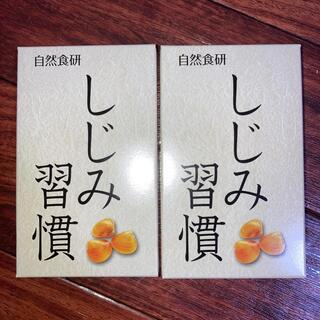しじみ習慣10粒入り✖️二箱(その他)