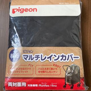 ピジョン(Pigeon)の新品未使用 Pigeon マルチレインカバー4000円(ベビーカー用レインカバー)