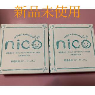新品未使用 nico石鹸 2個