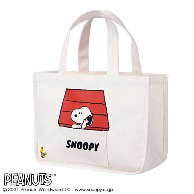 SNOOPY(スヌーピー)の【sweet 2021年4月号付録】PEANUTS お出かけトート&エコバッグE レディースのバッグ(エコバッグ)の商品写真