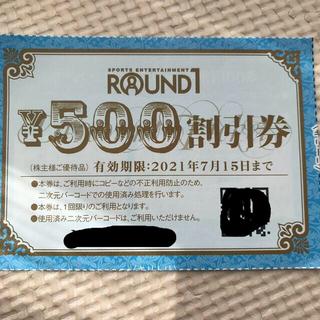 ラウンドワン 株主優待 500円分(ボウリング場)