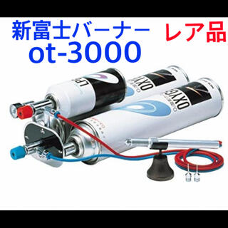 【新品】新富士バーナー O2トーチ ot-3000