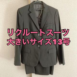 アルファキュービック(ALPHA CUBIC)の【大きいサイズ】レディースリクルートスーツ【13号】(スーツ)