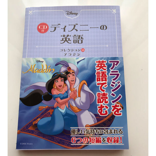 ディズニー(Disney)のディズニ-の英語コレクション 13アラジン(語学/参考書)