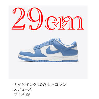 ナイキ(NIKE)のNIKE ダンク low university blue(スニーカー)