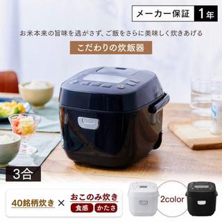 アイリスオーヤマ - 新品未開封 アイリスオーヤマ 炊飯器 3合 米屋の旨み 銘柄炊き