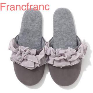Francfranc - Francfranc フランフラン シフォンルームシューズ グレー