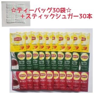 大特価!リプトン紅茶ティーバッグ30袋 スティックシュガー30本付き(茶)