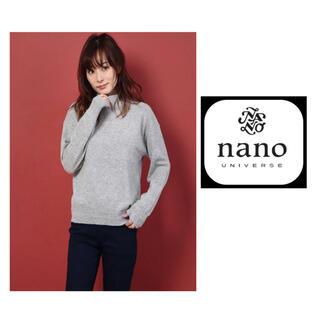 ナノユニバース(nano・universe)のナノユニバース ウールカシミヤハイネック(ニット/セーター)