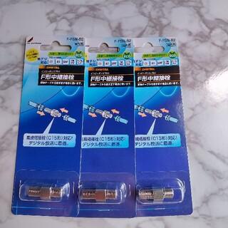 F形中継接栓 F-FSN-B2 屋内用 新品(その他)