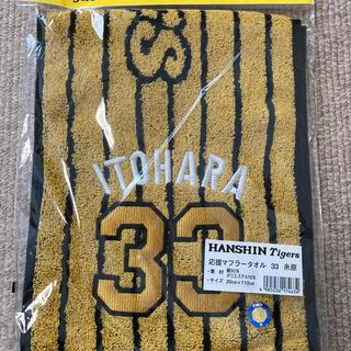 MIZUNO - 阪神タイガース 糸原選手 応援マフラータオル