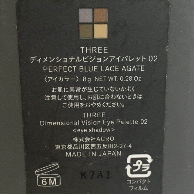 THREE(スリー)のスリー ディメンショナルビジョンアイパレット 02 コスメ/美容のベースメイク/化粧品(アイシャドウ)の商品写真
